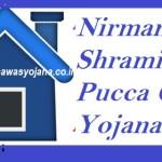 Nirman Shramik Pucca Ghar Yojana