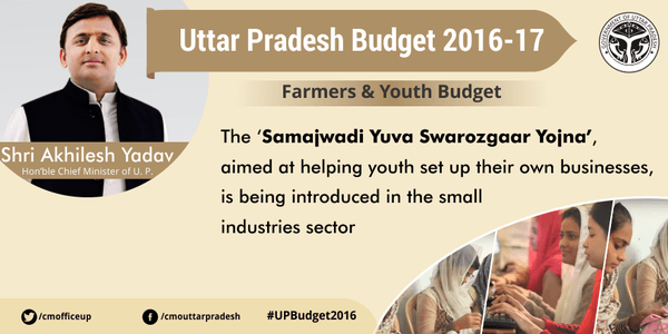 Samajwadi Yuva Swarojgar Yojana loan scheme in UP