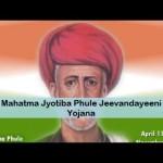 Mahatma Jyotiba Phule Jeevandayeeni Yojana