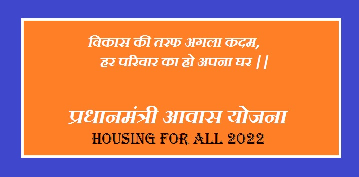 Pradhan Mantri Awas Yojana Gramin List 2018 and IAY List of