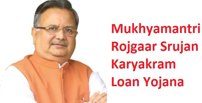 Mukhyamantri Rojgaar Srujan Karyakram Loan Yojana