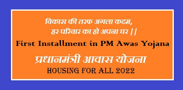 First Installment in PM Awas Yojana