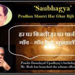 Pradhan Mantri Sahaj Bijli Har Ghar Yojana 'Saubhagya'
