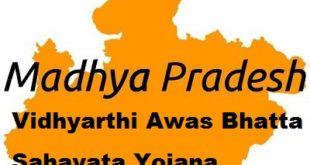 Vidhyarthi Awas Bhatta Sahayata Yojana in MP