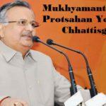(schoolscholarship.cg.nic.in) Gyan Protsahan Yojana in Chhattisgarh for SC and ST Students