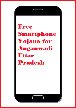 Free smartphone yojana for anganwadi in up
