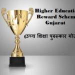 (glwb.gujarat.gov.in/welfare-schemes.htm) Gujarat Higher Education Reward Scheme – Application Process