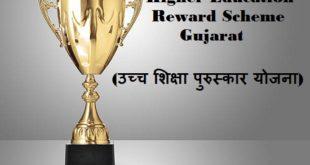Gujarat Higher Education Reward Scheme