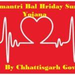 Mukhyamantri Bal Hriday Suraksha Yojana Chhattisgarh