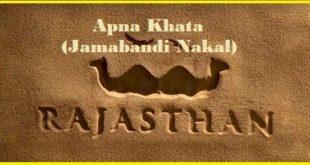 Apna Khata Rajasthan (apnakhata jamabandi nakal)