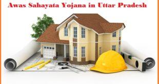 Uttar Pradesh Awas Sahayata Yojana