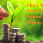 Chief Minister Saur Krishi Vahini Yojana Maharashtra (Chief Minister Agricultural Solar Feeder Scheme) Supply Power 12 hour