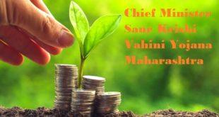 Chief Minister Saur Krishi Vahini Yojana Maharashtra
