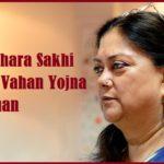 Vasundhara Sakhi Mahila Vahan Yojana Rajasthan – Free Auto Service