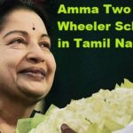 Apply Online/offline Amma Two Wheeler Scheme in Tamil Nadu Download Application forms @tamilnadumahalir.org