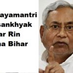 Bihar Mukhyamantri Alpsankheyak Rojgar Rin Yojana