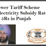 Power Tariff Scheme (Electricity Subsidy Rate) At 5Rs in Punjab