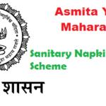 {mahaasmita.mahaonline.gov.in} Asmita Yojana Sanitary Napkins Subsidy Scheme In Maharashtra For Rural Women
