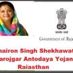 Bhairon Singh Shekawat Swarojgar Antodaya YojanaRajasthanInterest Free Loan Scheme For unorganized sector