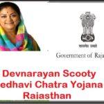 {dce.rajasthan.gov.in} Check Medhavi Chatra Scooty Yojana | Devnarayan Scooty Yojana 2017-18 List Rajasthan Free scooty