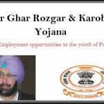 Ghar Ghar Naukri Yojana -2018 Punjab Rozgar Mela Job (Last Date and Registration @ghargharrozgar.punjab.gov.in/app/register)