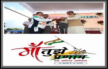 Maa Tujhe Pranam Yojana in Madhya Pradesh 2018 Apply Online form