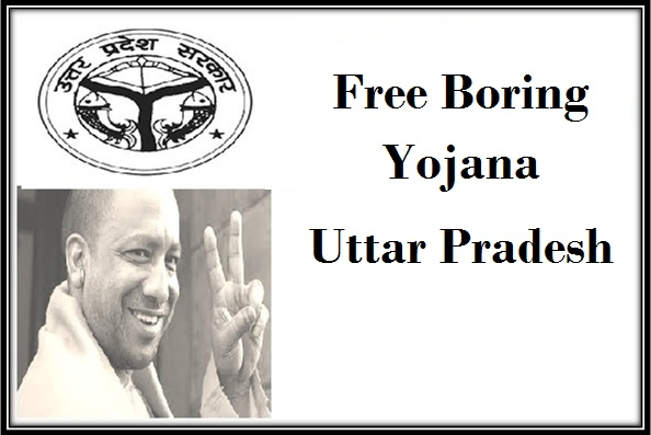 Uttar Pradesh Free Boring Yojana