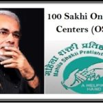 List of 100 Sakhi One Stop Centers (OSCs) for Assisting Women in Nine States