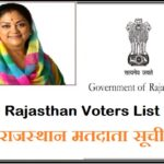 [Download] Rajasthan Voter ID Card Matdata Suchi 2018