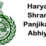 Haryana Shramik Panjikaran Abhiyan Scheme
