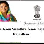 Mera Gaon Swasthya (Swasth) Gaon Yojana Abhiyan in Rajasthan