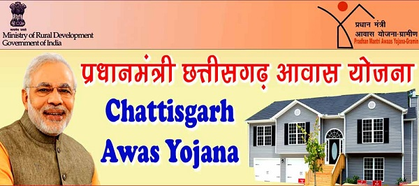 This image has an empty alt attribute; its file name is CG-Awas-yojana-portal.jpg